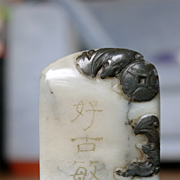 Chinese old shoushan stone seal by Lin Qing Qin林清卿