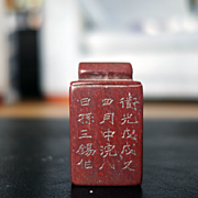 A dark red color shoushan stone seal by Sun San xi 孙三锡