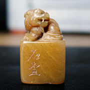 A translucent yellow color Chinese old shoushan stone seal by Hu Yi Zan