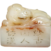 SOLD Han Style Animal knob Old Chinese Shoushan Stone seal