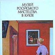 Museum of Russian Art in Kiev Book by Faktorovich
