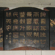 Chinese Wood Panel with Calligraphy