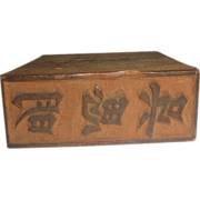 SOLD Old Carved Wooden Stamp for Asian Art Paintings +