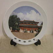 Vintage Chinese Display Plate with Picture of Tienanmen Square in Original Box