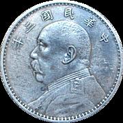 "Chinese Silver ""Fat Man"" Yuan Dollar Coin - 1914"