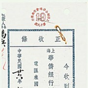 Republic of China Bank Receipt with Stamps. 1937