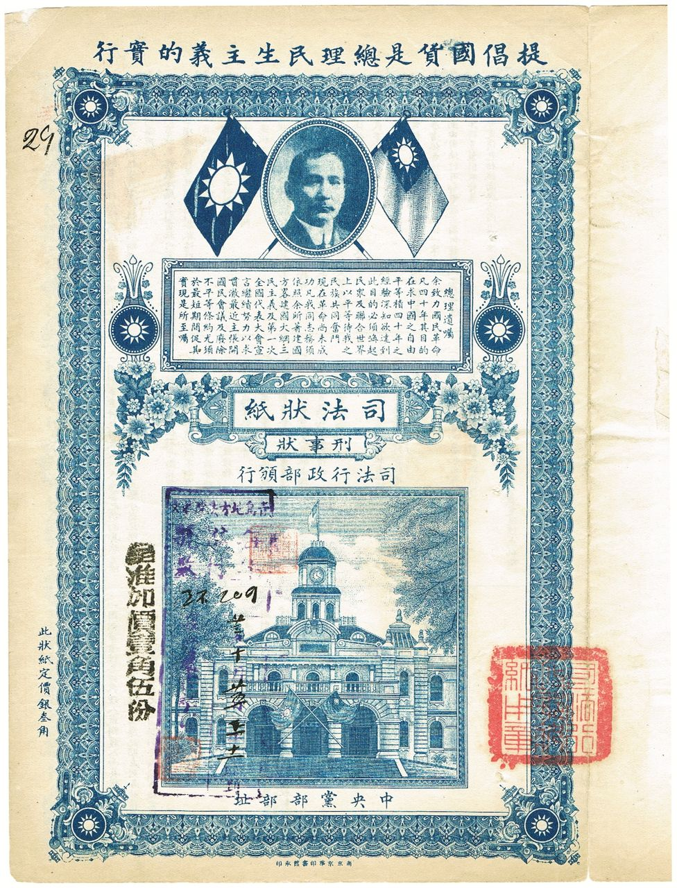 Old Chinese Certificate  with Sun Yat Sen Portrait and Building.