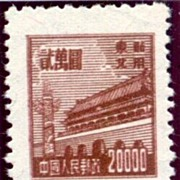 1950: China North East  Double Impression of 20.000 Dollar stamp