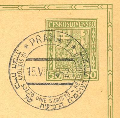 1930: Fourth International Zionist Congress in Praha. Fine postcard