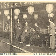 Old Japan: Fine b/w Postcard of Ladies for Companion