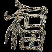 Vintage Chinese Silver ~ Good Fortune ~ Pin Enamel Cut Through