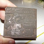 SALE Copper Printing Block #12 Buster and the Convention - Free shipping