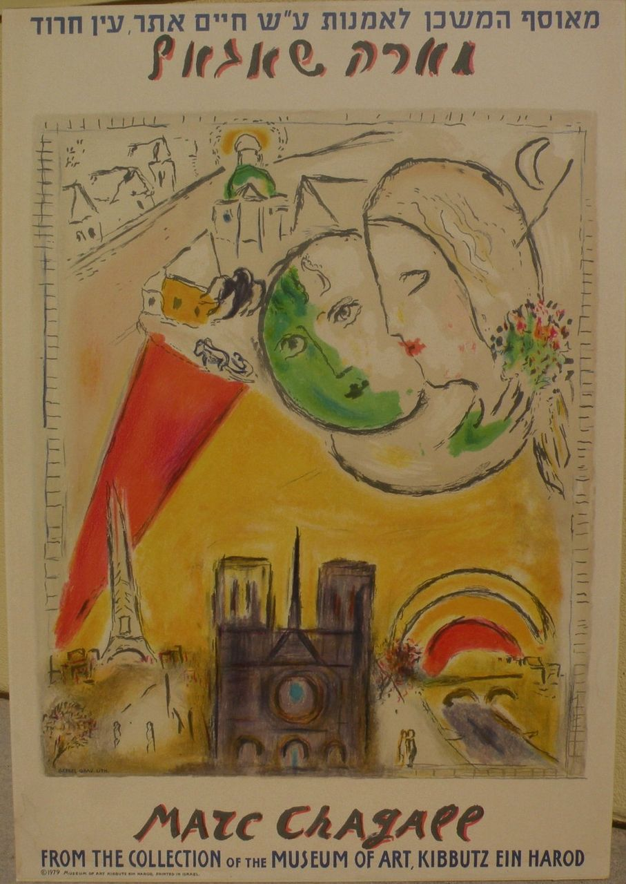 MARC CHAGALL (1887-1985) original 1979 lithograph in colors issued for exhibition  at Museum of Art at Kibbutz Ein Harod