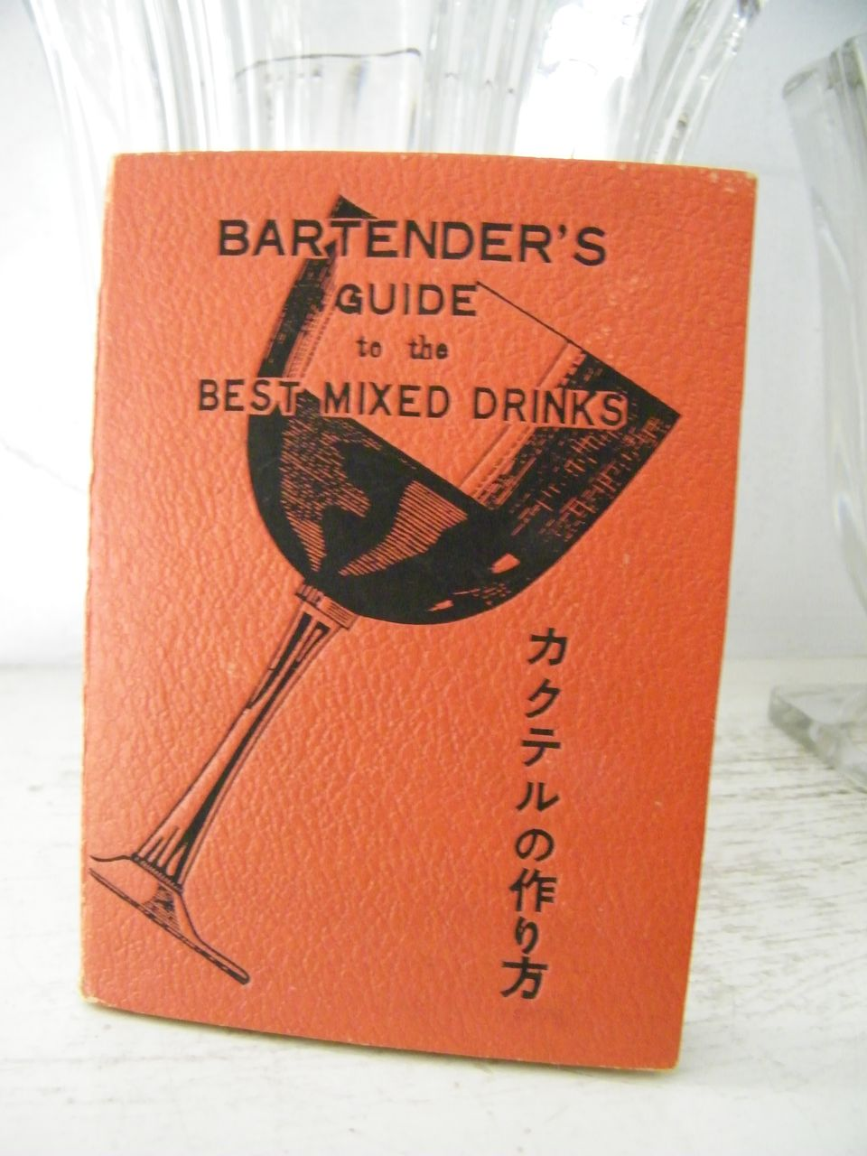 Bartender's Guide 1st Edition Japanese RARE SCARCE