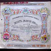 Vintage Bulgarian Jewish 1937 Yuchbuna Bank Stock Certificate