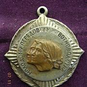 Russian Vietnam Badge / Medal