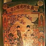 "Vintage Hong Kong Advertising Poster for ""Kwong Sang"" Emporium"