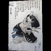 SOLD Antique 1st Edition 1830 Kunasada Japanese SAMURAI WARRIOR Woodblock Print