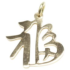 14-Karat Yellow Gold Chinese Good Fortune Charm