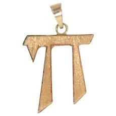 """Pendant 14k Rose Gold Chai Hai Hebrew Letter Vintage Large 1.5"""" H"""
