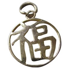 14 kt Charm-Chinese Characters