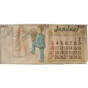 Large Color 1892 Calendar Pad w/Children