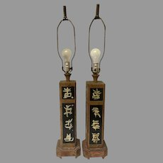 Asian Chinese Character Decorated Pair of Wooden Table Lamps