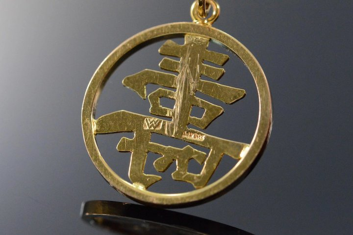 14k chinese character medallion charmpendant yellow gold m barr 14k chinese character medallion charmpendant yellow gold aloadofball Choice Image