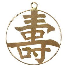 14K Chinese Happiness Character Symbol Charm/Pendant Yellow Gold [CXXT]