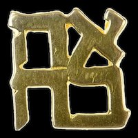 14K Hebrew Letters Ahava Love Jewish Faith Pendant Yellow Gold [CQXF]