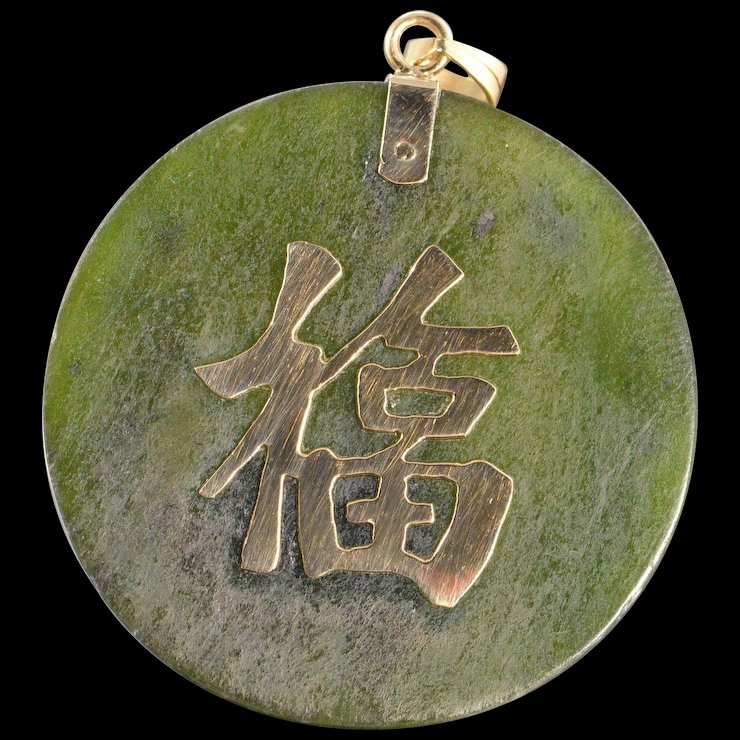 14k 35mm Jade Disc With Chinese Symbol Pendant Yellow Gold M Barr