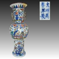 Signed Chinese Vintage Porcelain Gu Huāpíng 花瓶 or Lobed Flower Vase in Banreki Akae
