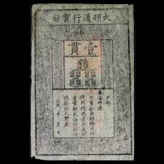 Extra rare Ming Dynasty kuan (10000 cash) bank note - ex Sophus Black