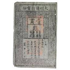 Choice Ming Dynasty kuan (10000 cash) bank note - ex Sophus Black #2
