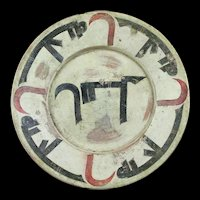 Exceptional Islamic Nishapur pottery dish w caligraphy, 9th.-10th.c.