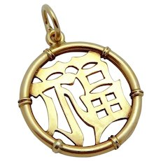 Vintage 14K Gold *Asahi* Morning Sun Japanese Symbol Good Luck Charm/Pendant