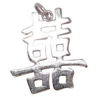 Double Happiness Chinese Symbol Charm