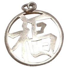 Sterling Vintage Chinese Blessing or Luck Charm