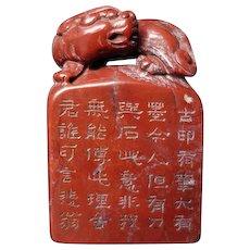 Dark red antique Chinese Shoushan Stone seal by Zhao Zhi Qian, Qing Dynasty.