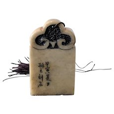 An old Chinese antique seal properly by Wu Rang Zhi 吴让之, Qing Dynasty