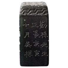 A dark green color Chinese antique shoushan stone seal by carving artist Wu Pu