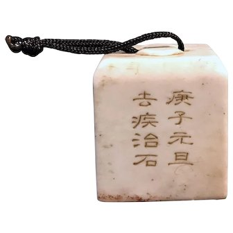 A square shape cream white color Chinese antique seal by Fang Qu Ji