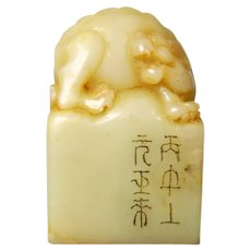 A yellow color shoushan stone Chinese antique seal by Chen Ju lai