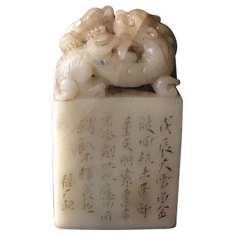 Chinese Antique shoushan stone seal by Fuchang WANG