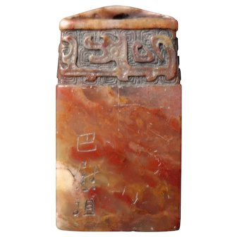 A mix color Chinese antique shoushan stone seal by Weizu BA