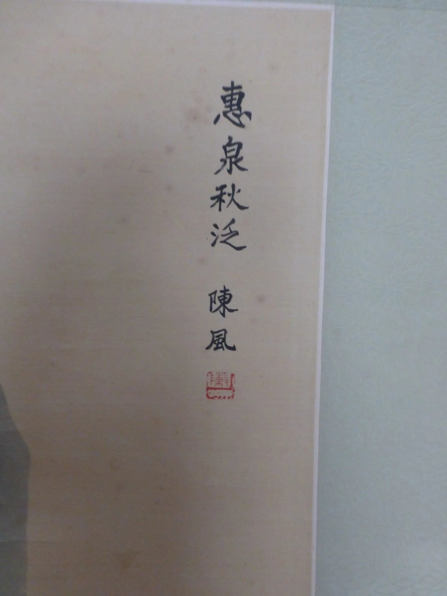 Vintage Chinese Painting Landscape Hanging Scroll Ink