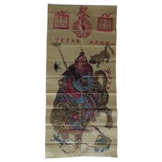 Antique Chinese Woodcut Woodblock Print Magic Charm Tiger Taoism Daoism Shangqing Palace 上清宫张道陵