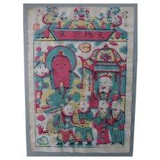 Antique Chinese Woodblock Woodcut Print Nianhua Watercolor 天地龙车