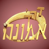 Vintage Judaic Brooch / Pendant Gilt Metal by M. Katz