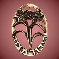 Vintage Judaic Floral Brooch / Pendant by M. Katz